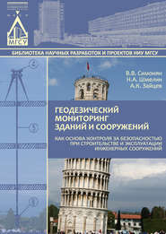 Геодезический мониторинг зданий и сооружений как основа контроля за безопасностью при строительстве и эксплуатации инженерных сооружений