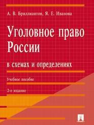 Уголовное право России в схемах и определениях. 2-е издание