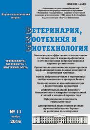 Ветеринария, зоотехния и биотехнология №11 2016
