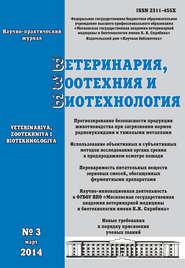 Ветеринария, зоотехния и биотехнология №3 2014