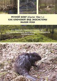 Речной бобр (Castor fiber L.) как ключевой вид экосистемы малой реки (на примере Приокско-Террасного государственного биосферного природного заповедника)