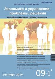 Экономика и управление: проблемы, решения №09\/2016
