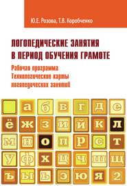 Логопедические занятия в период обучения грамоте. Рабочая программа. Технологические карты логопедических занятий. Часть 2