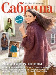 Сабрина. Журнал по вязанию. №08\/2017