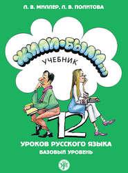 Жили были… 12 уроков русского языка. Базовый уровень. Учебник