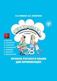 Жили-были… 28 уроков русского языка для начинающих. Грамматический справочник к учебнику. Тесты