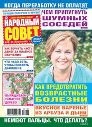 Народный совет №35\/2017