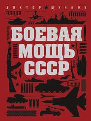 Боевая мощь СССР