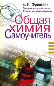 Общая химия. Самоучитель. Эффективная методика, которая поможет сдать экзамены и понять химию