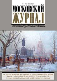 Московский Журнал. История государства Российского №2 (302) 2016