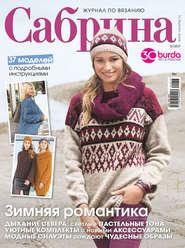 Сабрина. Журнал по вязанию №12\/2017