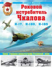 Роковой истребитель Чкалова. И-17, И-180, И-185. Самая страшная авиакатастрофа Сталинской эпохи