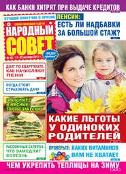 Народный совет №43\/2017