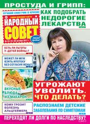 Народный совет №44\/2017