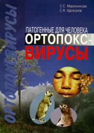 Патогенные для человека ортопоксвирусы