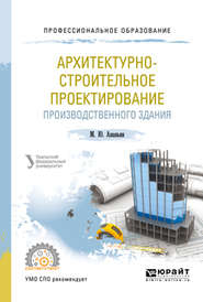 Архитектурно-строительное проектирование производственного здания. Учебное пособие для СПО