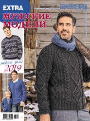 Вязание – ваше хобби. Спецвыпуск Extra №6\/2018. Мужские модели