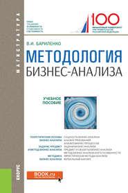 Методология бизнес-анализа