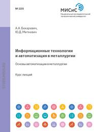 Информационные технологии и автоматизация в металлургии. Основы автоматизации в металлургии