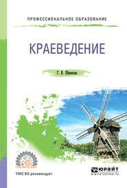 Краеведение 2-е изд., пер. и доп. Учебное пособие для СПО