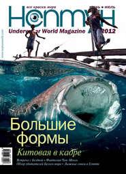 Нептун №3\/2012