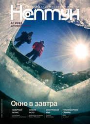 Нептун №6\/2015