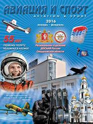 Авиация и спорт №1\/2016