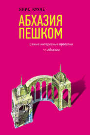 Абхазия пешком. Самые интересные прогулки по Абхазии