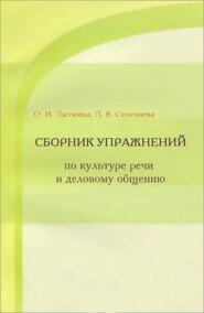Сборник упражнений по культуре речи и деловому общению