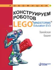 Конструируем роботов на LEGO MINDSTORMS Education EV3. Ханойская башня