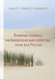 Влияние климата на биологические свойства почв юга России