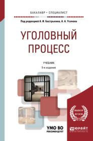 Уголовный процесс 5-е изд., пер. и доп. Учебник для бакалавриата и специалитета