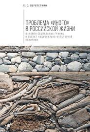 Проблема «Иного» в российской жизни. Феномен социальных границ и объект национально-культурной политики