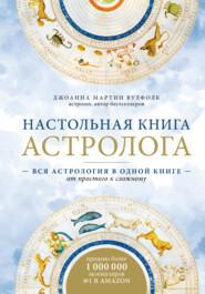 Настольная книга астролога. Вся астрология в одной книге – от простого к сложному