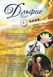 Журнал «Дельфис» №1 (69) 2012