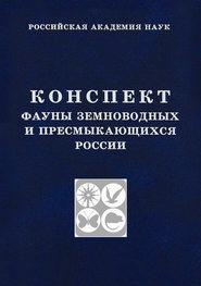 Конспект фауны земноводных и пресмыкающихся России