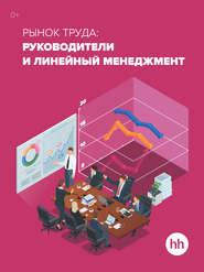 Рынок труда: Руководители и линейный менеджмент