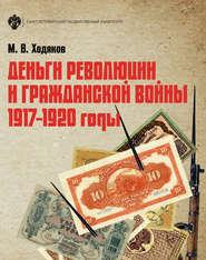 Деньги революции и Гражданской войны. 1917–1920 годы