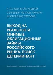 Выход на реальные и мнимые облигационные займы российского рынка. Поиск детерминант