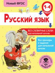 Русский язык. Все словарные слова для начальной школы. 1-4 классы