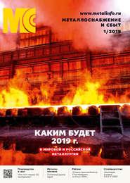 Металлоснабжение и сбыт №01\/2019