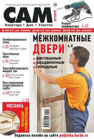 Сам. Журнал для домашних мастеров. №01\/2019