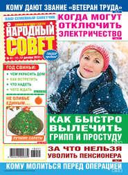 Народный совет №51\/2018