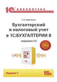 Бухгалтерский и налоговый учет в «1С:Бухгалтерии 8» (Редакция 3.0) (+epub)