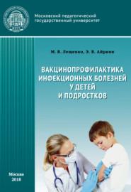 Вакцинопрофилактика инфекционных болезней детей и подростков