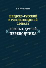 Шведско-русский и русско-шведский словарь «ложных друзей переводчика»
