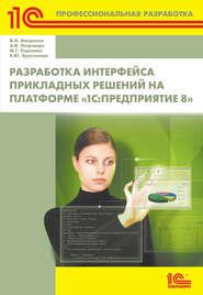 Разработка интерфейса прикладных решений на платформе «1С:Предприятие 8» (+ 2epub)
