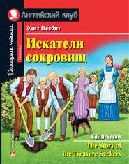 Искатели сокровищ \/ The Story of the Treasure Seekers