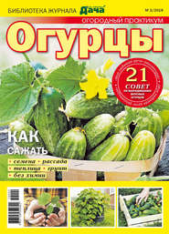 Библиотека журнала «Моя любимая дача» №02\/2019. Огурцы