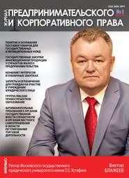 Журнал предпринимательского и корпоративного права № 1 (13) 2019